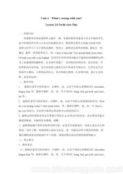 社交礼仪教案_人教(精通)版三年级起点五年级下册《Lesson 24》优质课教案 ...